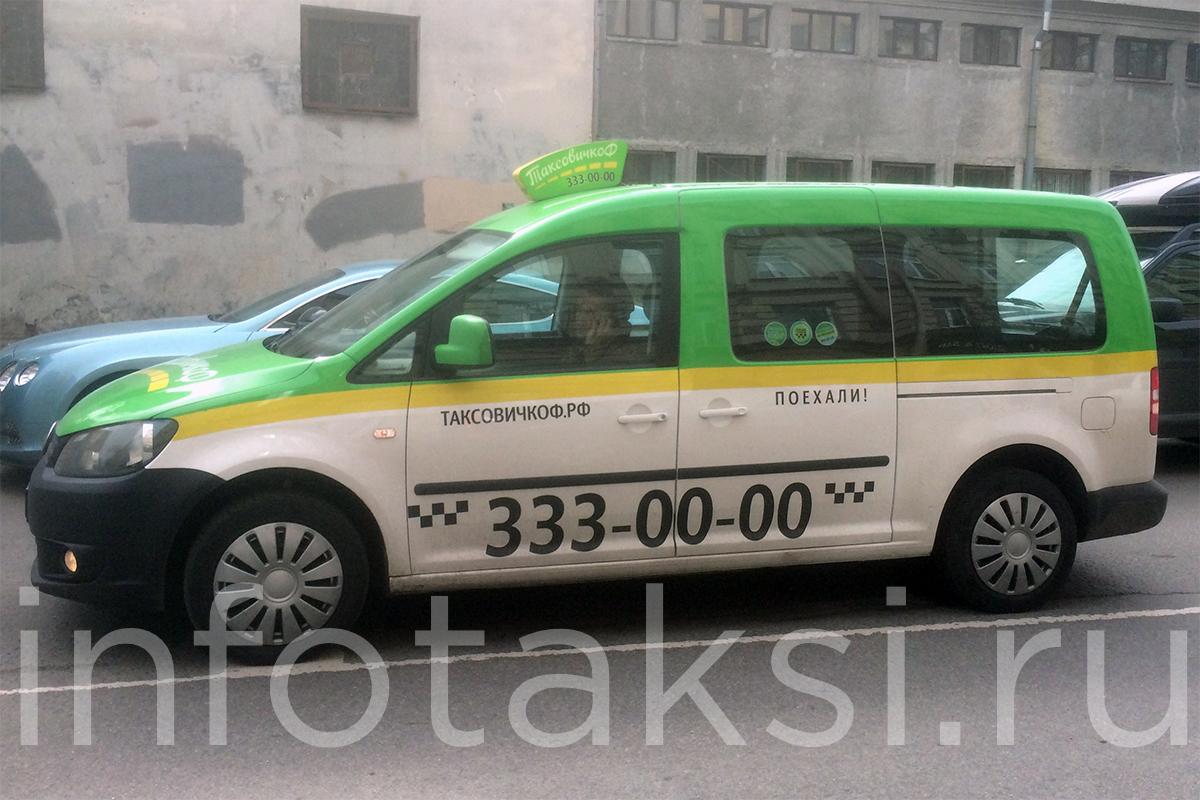 Автомобиль минивэн такси Таксовичкоф (Санкт-Петербург)