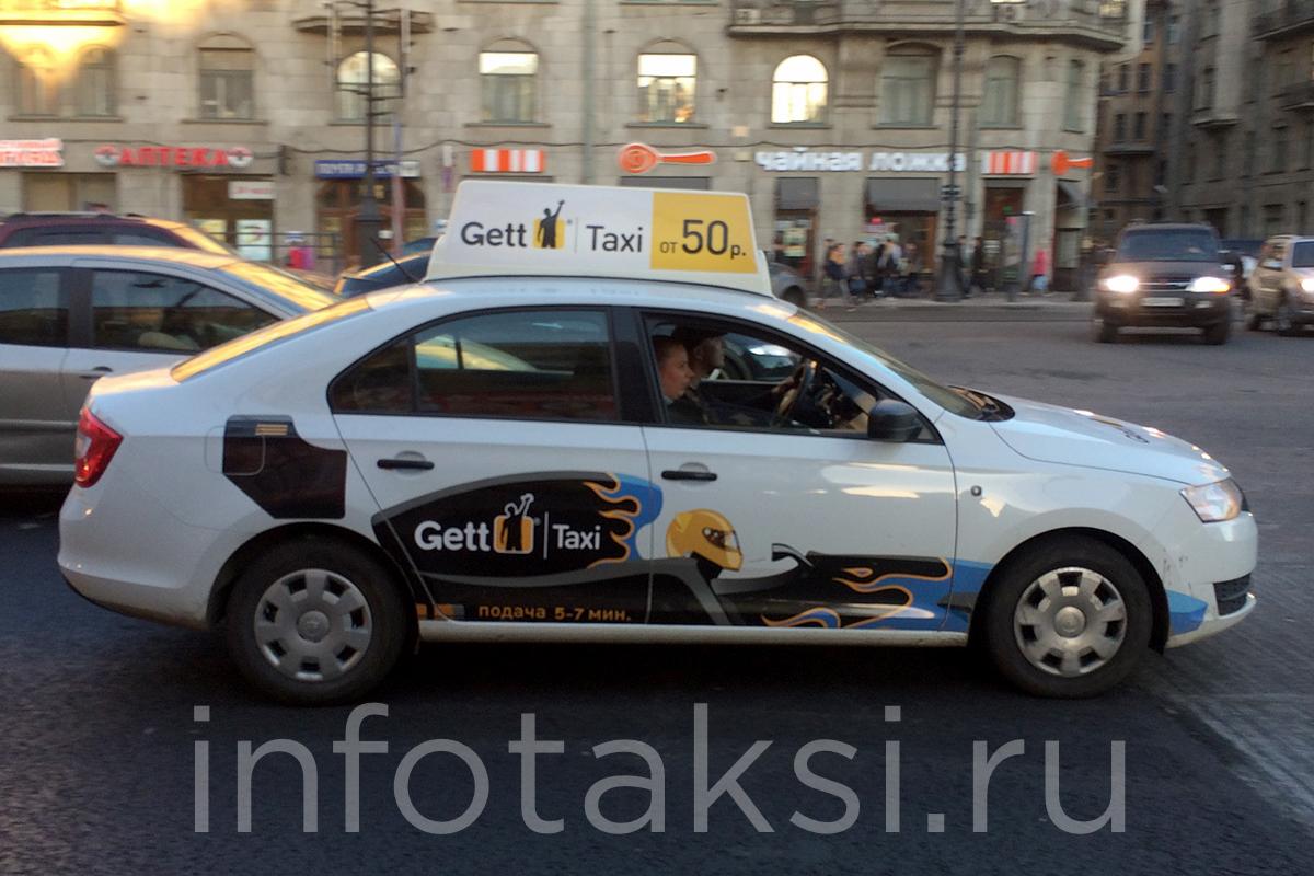 Автомобиль Gett taxi (Санкт-Петербург)