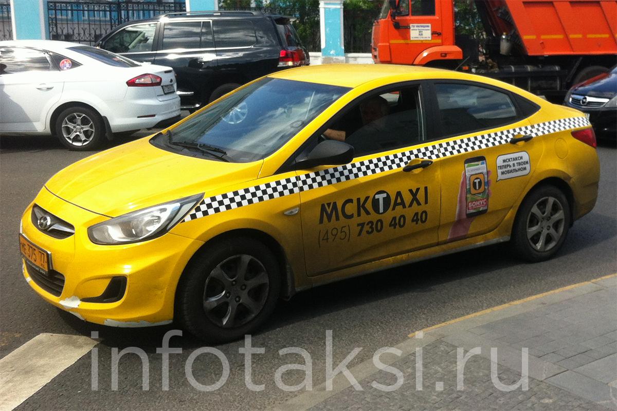 автомобиль МСК.Такси (Москва)
