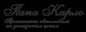 Логотип такси Папа Карло (Ростов-на-Дону)