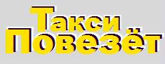 Логотип такси Повезет (Санкт-Петербург)