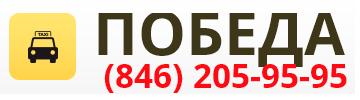 логотип такси Победа (Самара)