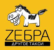 логотип такси зебра (Нижний Новгород)