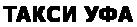 логотип такси Трансфер Уфа