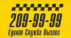 логотип Такси 209-99-99 (Владивосток)