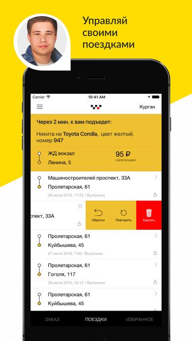 такси максим скачать приложение для андроид для водителей - фото 9