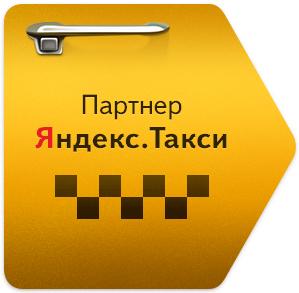 Работа водителем в Яндекс такси Екатеринбург