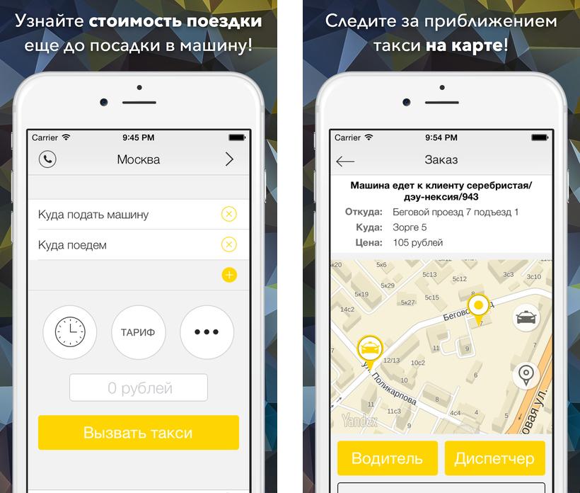 Такси Везет Скачать Приложение Для Андроид Бесплатно - фото 5