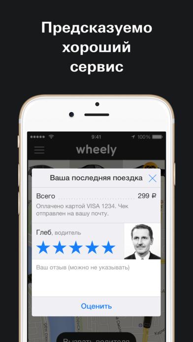 wheely3