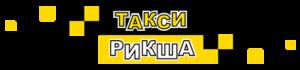 логотип такси Рикша (Красноярск)