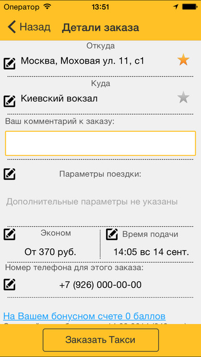 taxik1