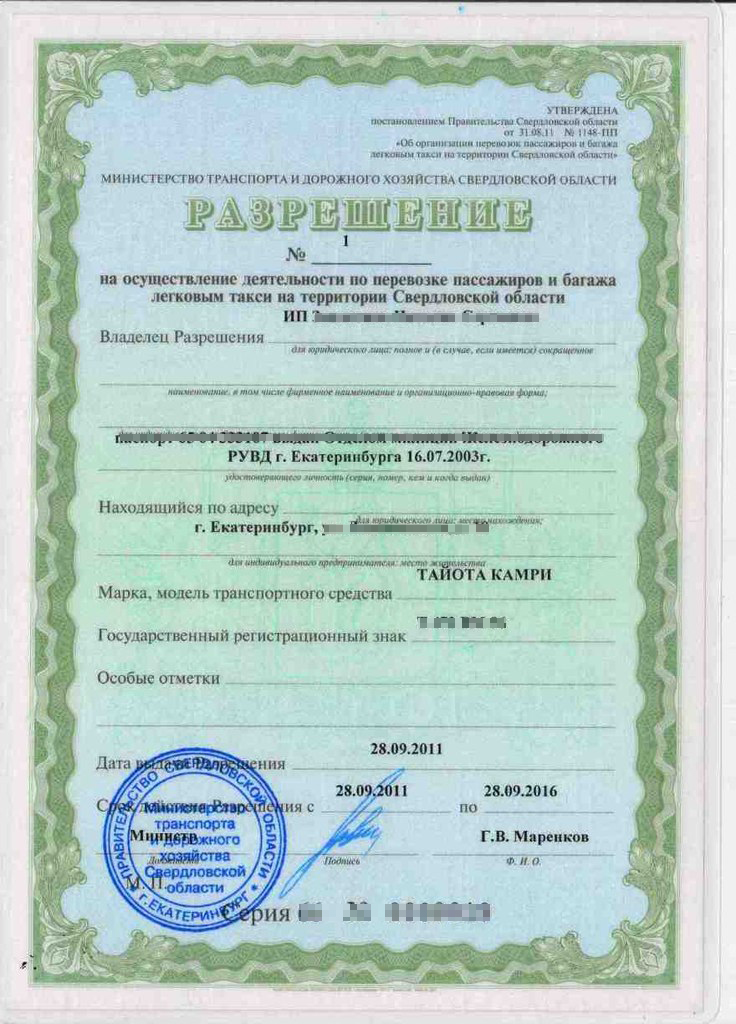 Форум лицензия на такси