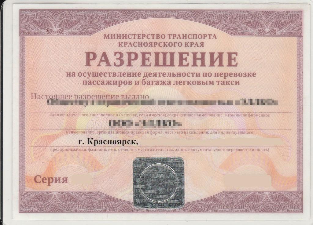Как получить лицензию (разрешение) на работу такси Красноярск получение лицензии таксист ИП такси машина - Инфо Такси - все само