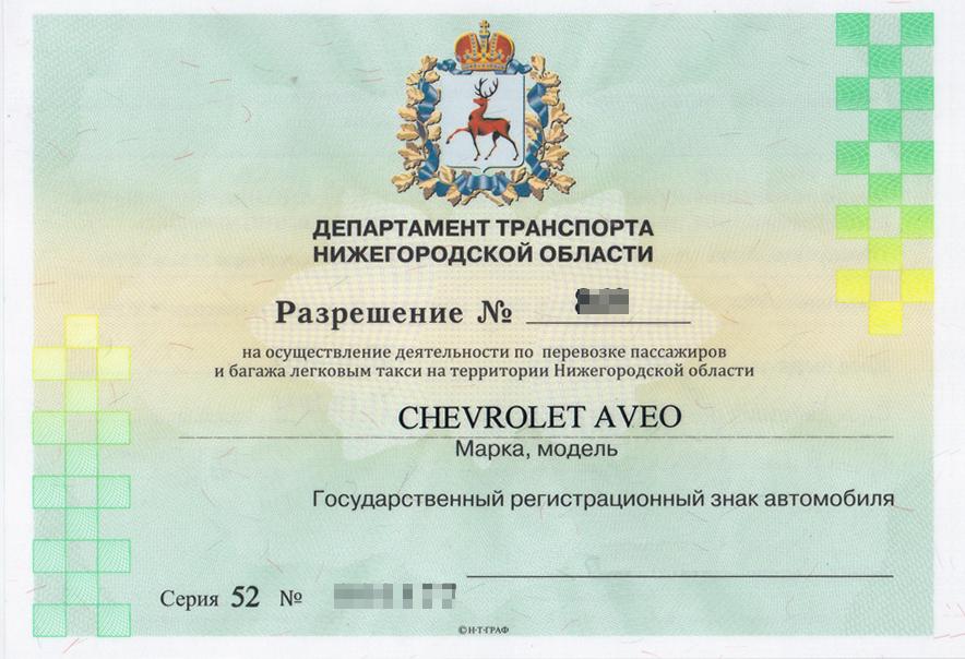 Лицензия на право работы в такси чувствовал себя