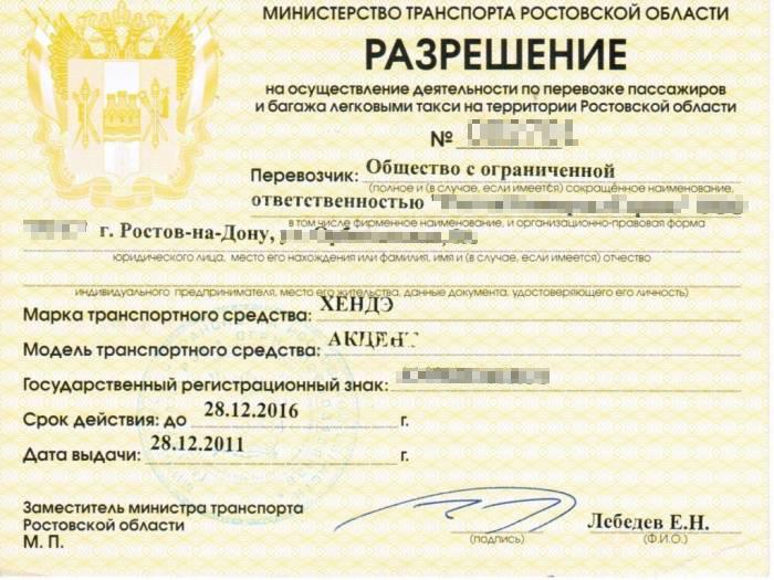 Как сделать лицензию на такси в рязани - Val-spb.ru