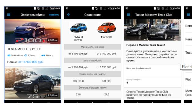 Приложение Tesla такси (Москва)