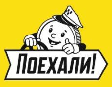 логотип такси Поехали (Казань)