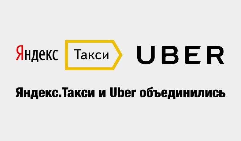 Скачать бесплатно приложение uber