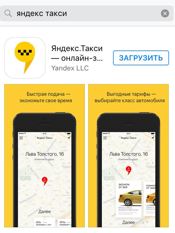Как вызвать Яндекс.Такси (Новокузнецк) через приложение/рассчитать стоимость поездки