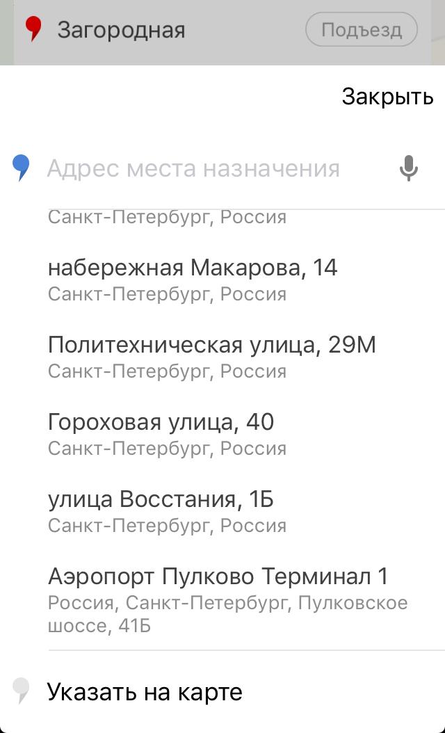 Как вызвать Яндекс.Такси (Самара) через приложение/рассчитать стоимость поездки