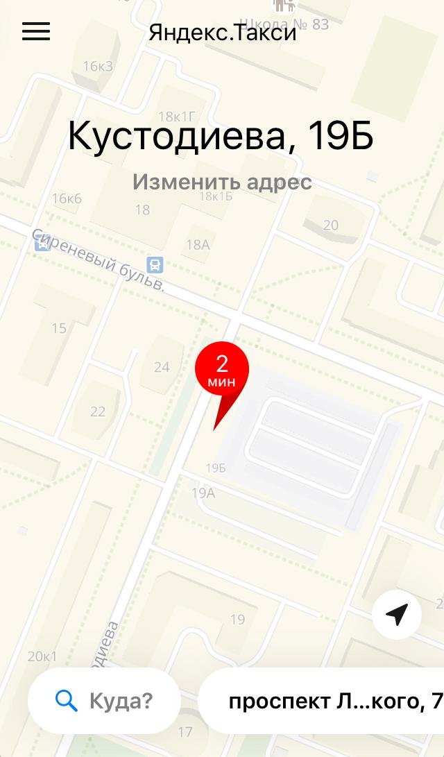 Как вызвать Яндекс.Такси (Чистополь) через приложение/рассчитать стоимость поездки