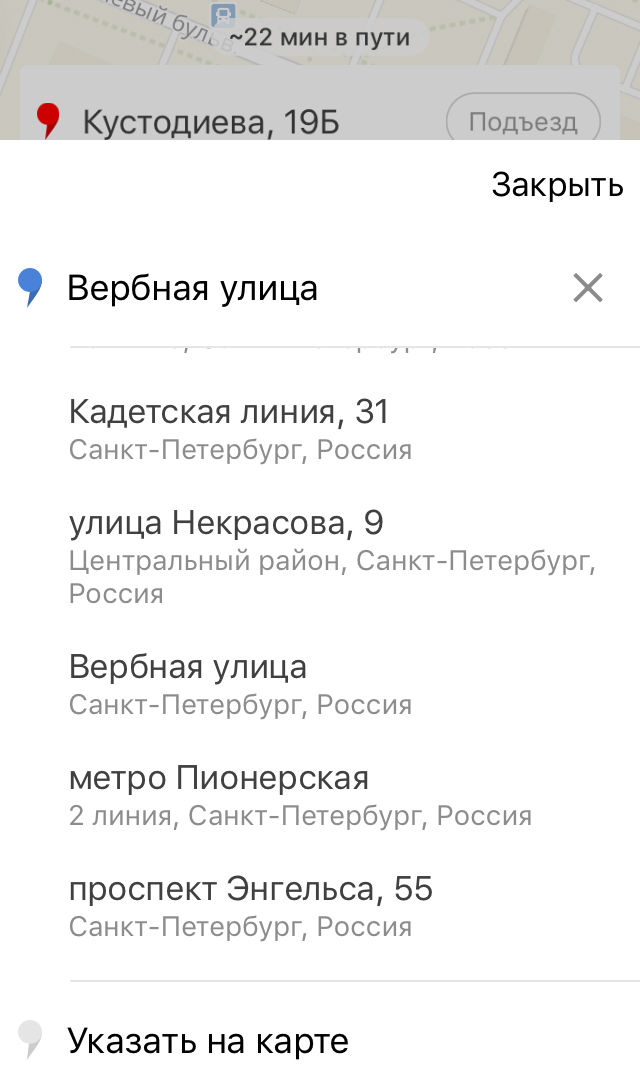 Как вызвать Яндекс.Такси (Черняховск) через приложение/рассчитать стоимость поездки