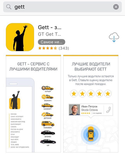 Как вызвать Гетт такси (Gett taxi) Барнаул через приложение/рассчитать стоимость поездки