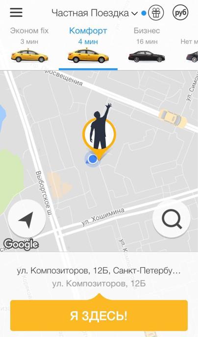Как вызвать Гетт такси (Gett taxi) Екатеринбург через приложение/рассчитать стоимость поездки