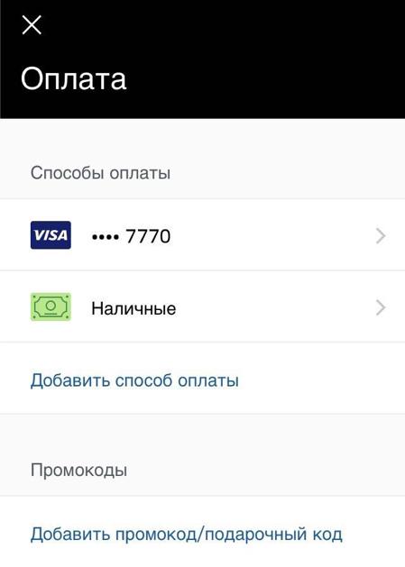 Как вызвать Убер (Uber) Екатеринбург через приложение/рассчитать стоимость поездки