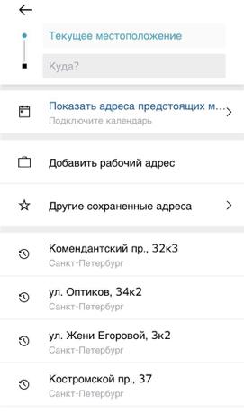 Как вызвать Убер (Uber) Санкт-Петербург через приложение/рассчитать стоимость поездки
