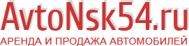 логотип АвтоНск54 (AvtoNsk54)