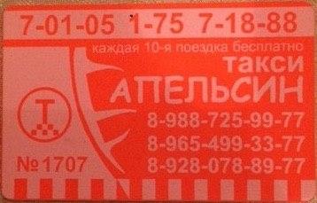 логотип такси Апельсин (Прохладный)