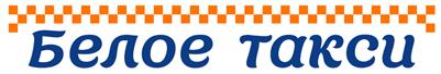 логотип такси Белое (Рославль)