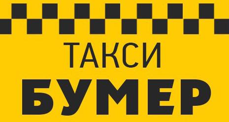 логотип такси Бумер (Ишимбай)