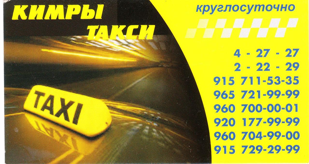 логотип такси Девятка (Кимры)
