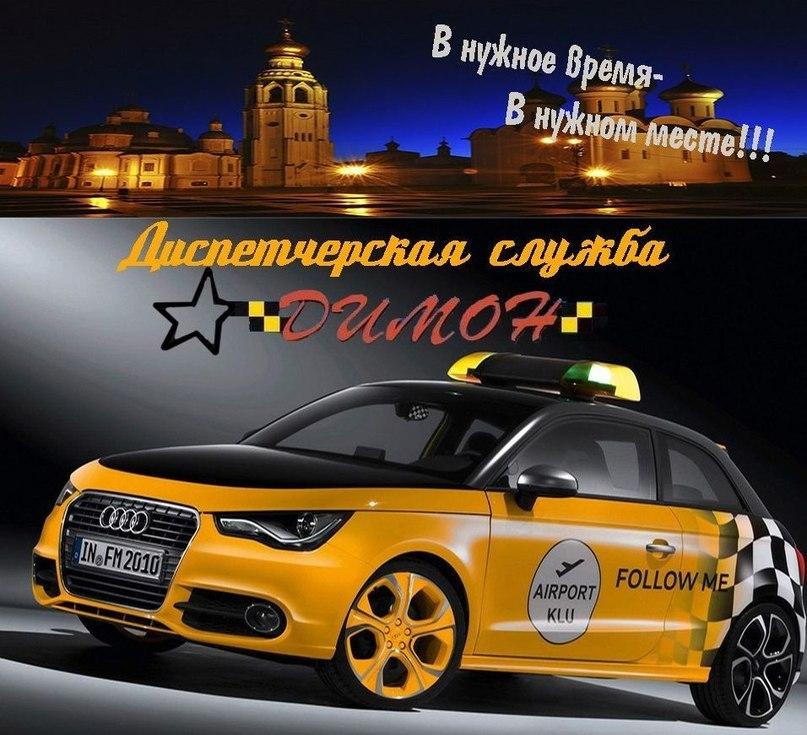 логотип такси Димон (Котлас)