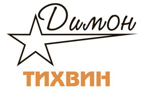 логотип такси Димон (Волхов)