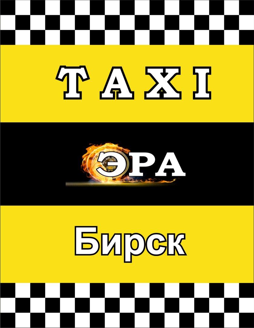 логотип такси Эра (Бирск)
