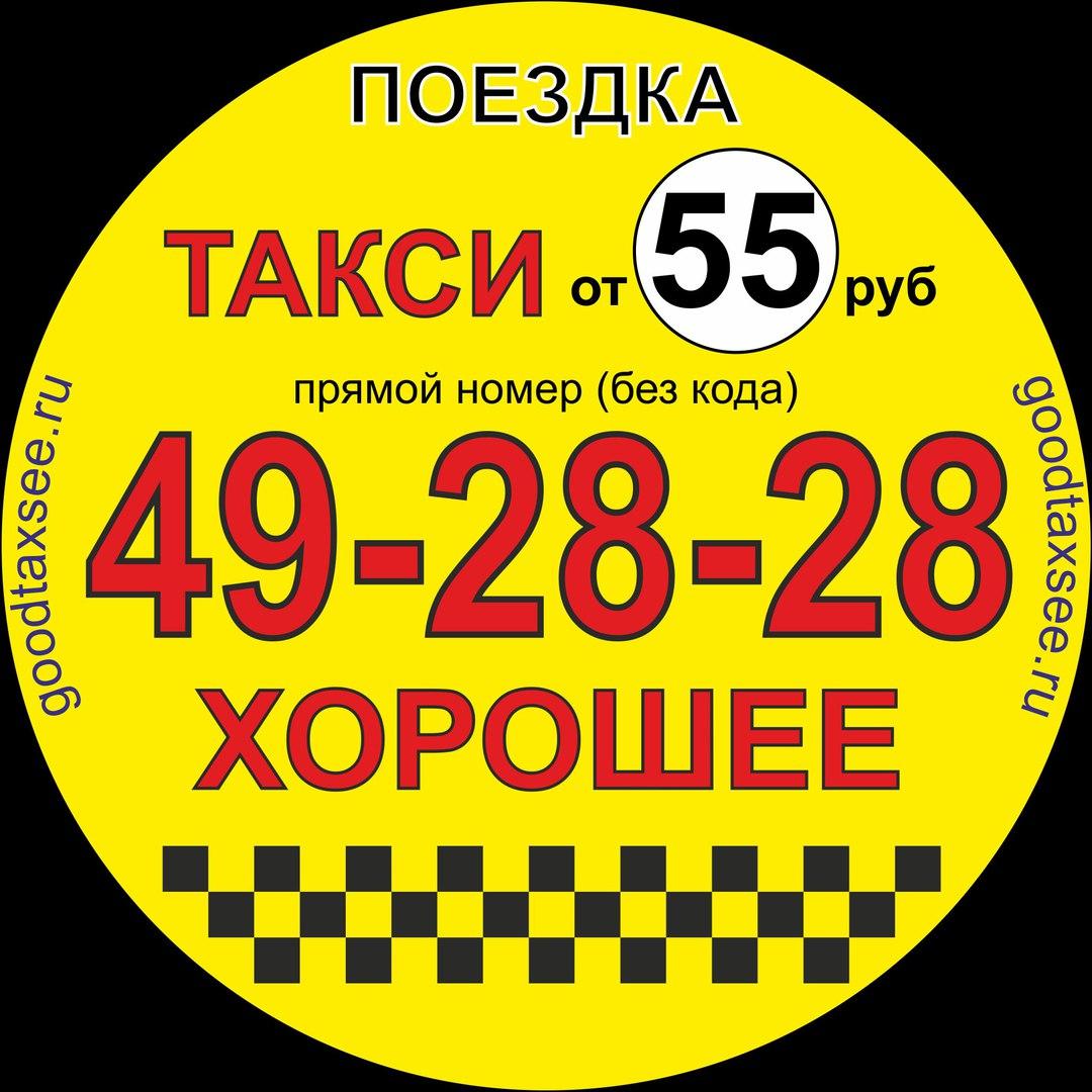 логотип такси Хорошее (Ливны)