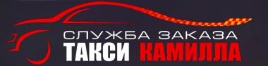 логотип такси Камилла (Заинск)