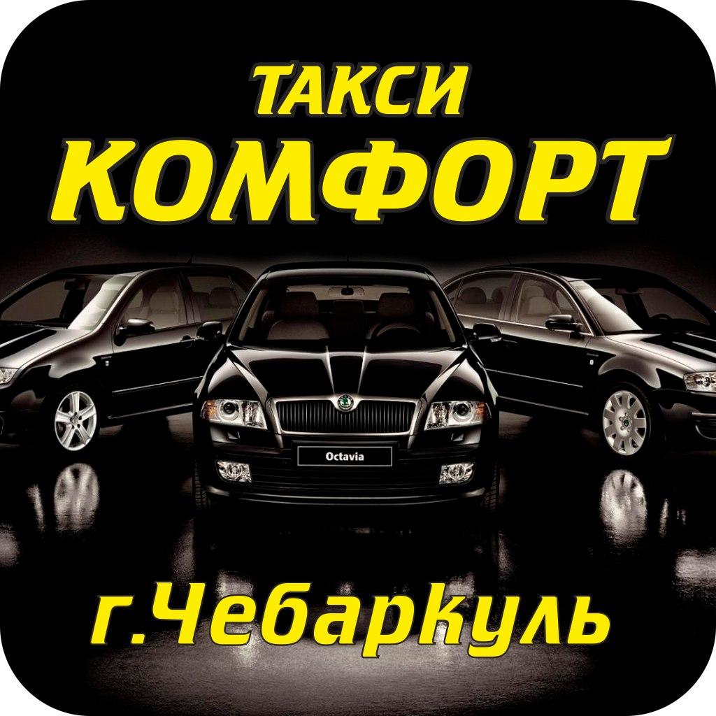 логотип такси Комфорт (Чебаркуль)