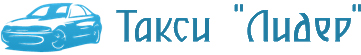 логотип такси Лидер (Белореченск)