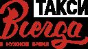 логотип такси Всегда (Печора)