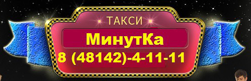 логотип такси Минутка (Сафоново)