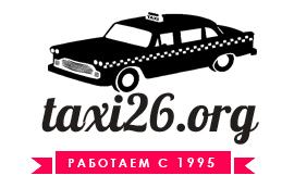 логотип Такси26 (Буденновск)