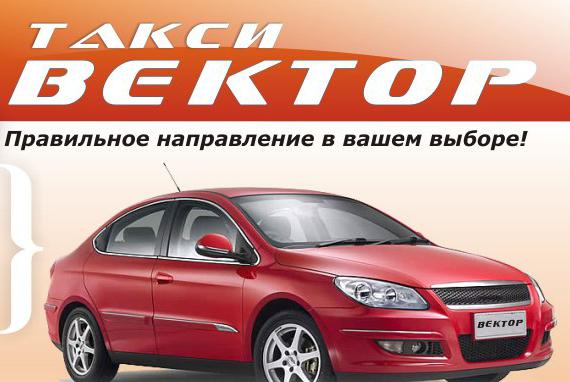логотип такси Вектор (Суздаль)